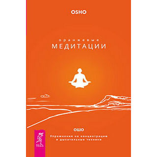 """Ошо """"Оранжевые медитации"""""""