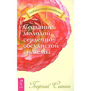 Сытин Г. «Создание молодой сердечно-сосудистой системы»