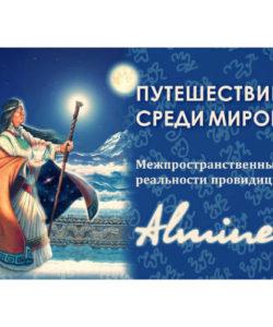 Альмин «Путешествие среди миров»