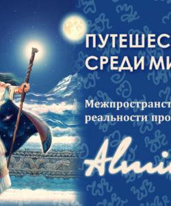 """Альмин """"Путешествие среди миров"""""""