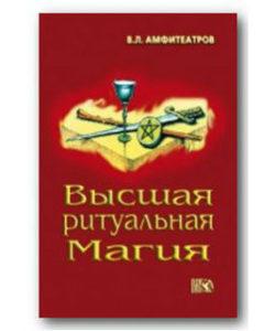 Амфитеатров В.Л. «Высшая ритуальная магия»