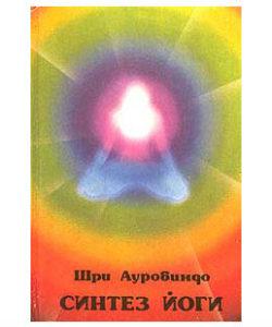 Шри Ауробиндо «Синтез йоги»