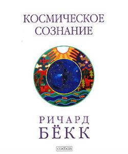Бёкк Р. «Космическое сознание»