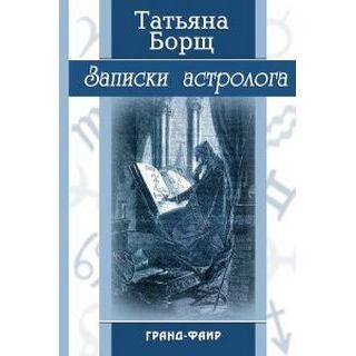 Борщ Т. «Записки астролога»