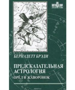Брэди Б. «Предсказательная астрология»
