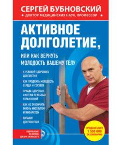 Бубновский С. «Активное долголетие»