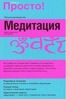 "Будиловски Джоан, Адамсон Эва ""Медитация"""