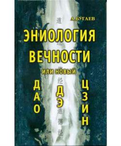 Бугаев А. «Эниология вечности»