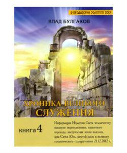Булгаков В. «Хроника Великого Служения» Книга 4