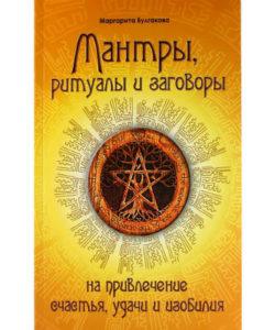 """Булгакова М. """"Мантры, ритуалы и заговоры на привлечение счастья, удачи и изобилия"""""""