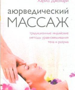 "Хариш Джохари ""Аюрведический массаж"""