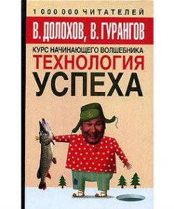 Долохов В., Гурангов В. «Технология успеха»