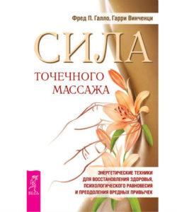 Галло Ф., Винченци Г. «Сила точечного массажа»