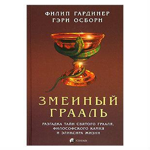 Гардинер Ф., Осборн Г. «Змеиный Грааль»