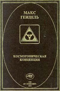 """Гендель М. """"Космогоническая концепция"""""""