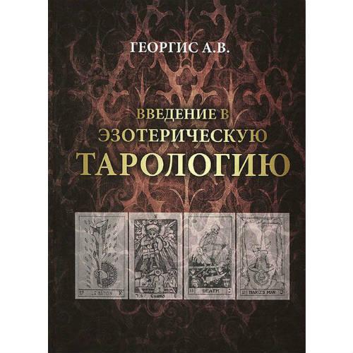 Георгис А. «Введение в эзотерическую тарологию»