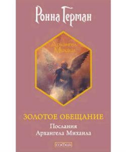 Ронна Герман «Золотое обещание»
