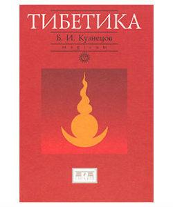 Кузнецов Б.И. «Тибетика»