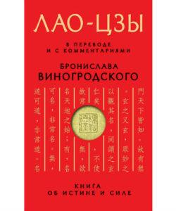 Виногродский Б. «Лао-Цзы. Книга об истине и силе»