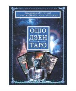 Никифорова Л.Г. «Ошо Дзен Таро» + книга