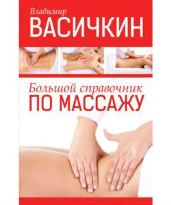 Васичкин В. «Большой справочник по массажу»