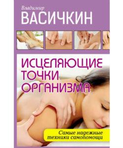 Васичкин В. «Исцеляющие точки организма»