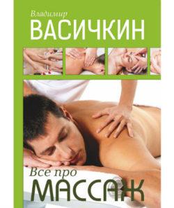 """Васичкин В. """"Всё про массаж"""""""