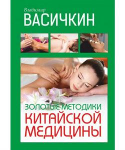 Васичкин В. «Золотые методики китайской медицины»