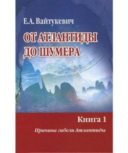 Вайтукевич Е. «От Атлантиды до Шумера»