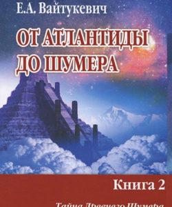 """Вайтукевич Е. """"От Атлантиды до Шумера"""""""