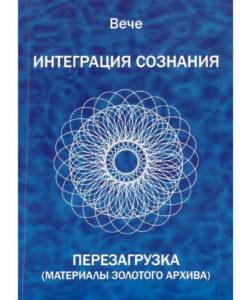 Вече «Интеграция сознания. Перезагрузка»
