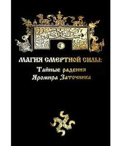 Велеслав «Магия смертной силы»
