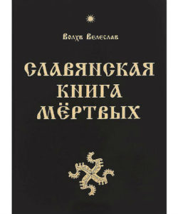 """Велеслав """"Славянская Книга Мертвых"""""""