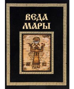 Велеслав «Веда Мары»