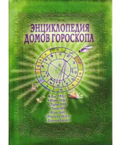 Величко Ф. «Энциклопедия домов гороскопа»
