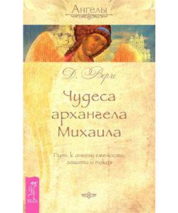 Дорин Верче «Чудеса архангела Михаила»