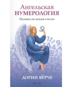 Дорин Верче «Ангельская нумерология»