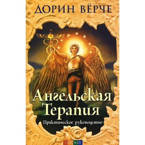 Дорин Верче «Ангельская терапия»