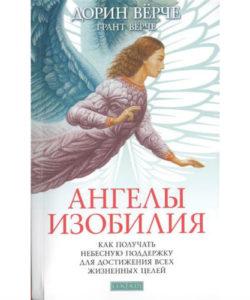 Дорин Верче «Ангелы изобилия»