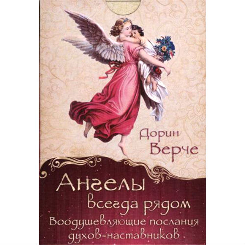 Карты «Ангелы всегда рядом»