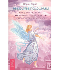 Дорин Верче «Невидимые помощники»