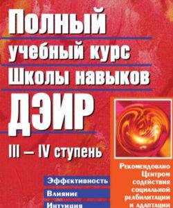 """""""Полный учебный курс"""" 3-4 ступень"""