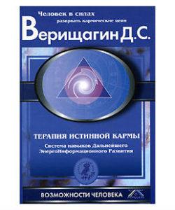 Верищагин Д.С. «Терапия истинной кармы»
