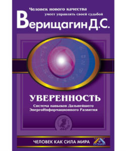 Верищагин Д.С. «Уверенность»