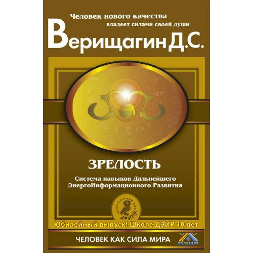 Верищагин Д.С. «Зрелость»