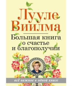 Виилма Лууле «Большая книга о счастье и благополучии»