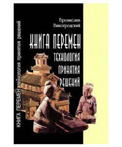 Виногродский Б. «Книга перемен»