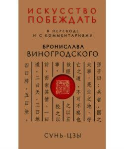 Виногродский Б. «Сунь-Цзы. Искусство побеждать»