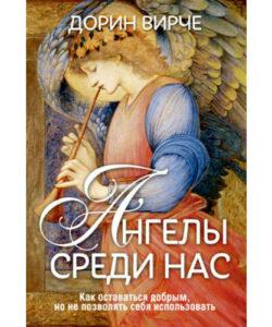 Дорин Вирче «Ангелы среди нас»