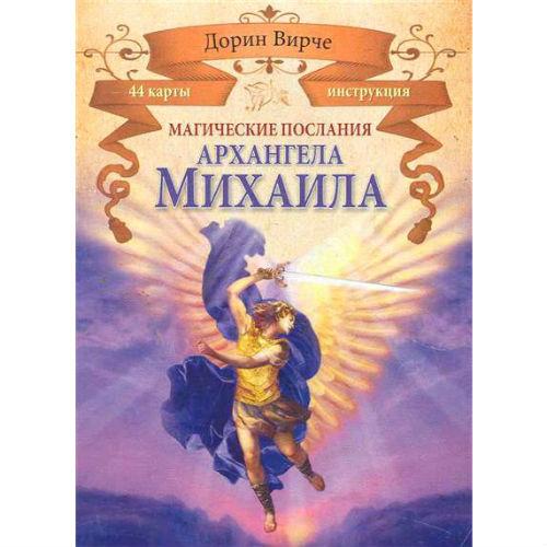 Карты «Магические послания архангела Михаила»